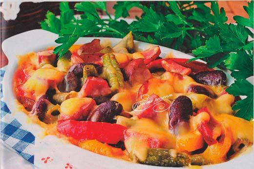 Фасоль, запеченная с овощами и сыром