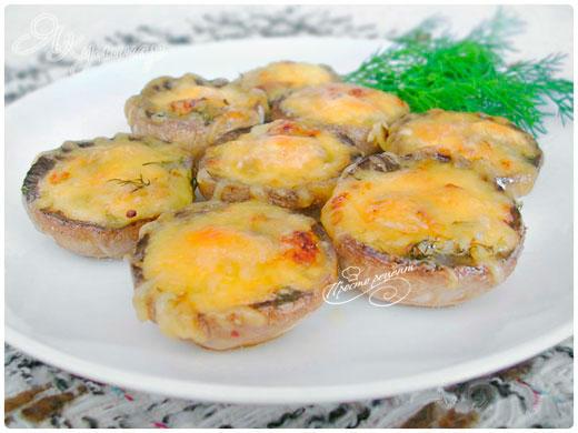 Горячая закуска из шампиньонов с сыром