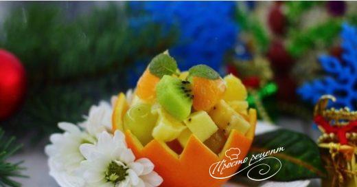 Фруктовый салат в апельсиновых корзинках