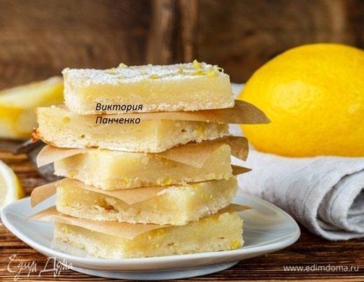 Квадратики «Лимонный тарт»