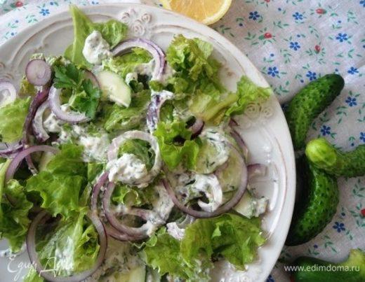 Огуречный салат с сырной заправкой