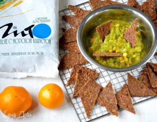 Гуакамоле с чипсами из отрубей