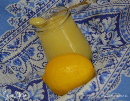 Лимонный курд