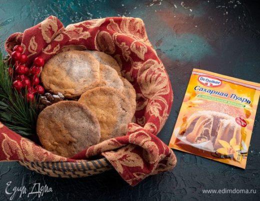 Традиционное австрийское печенье