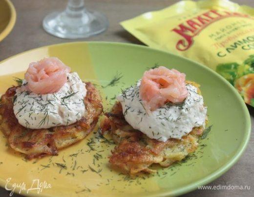 Картофельные драники с кремом из лосося