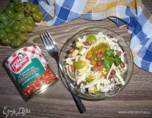 Салат из красной фасоли с виноградом