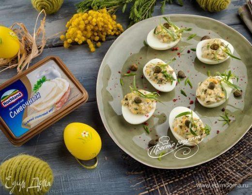 Яйца, фаршированные нежным кремом с зеленью