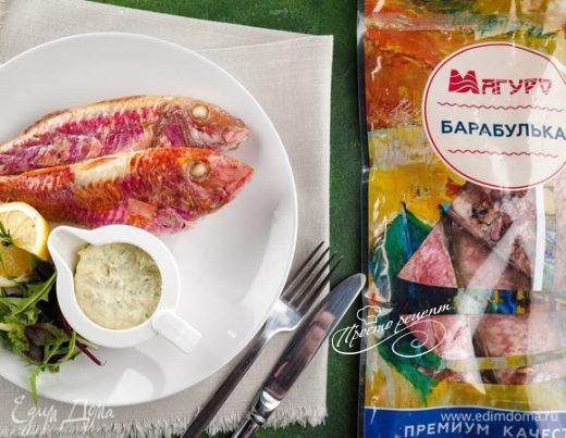 Запеченная барабулька с соусом тартар