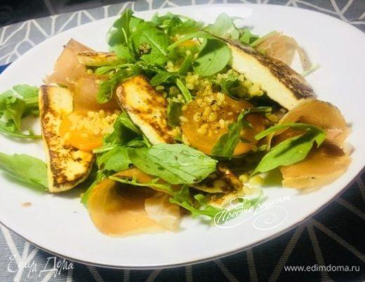 Салат с булгуром и хамоном