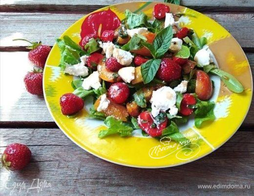 Салат с рикоттой и маринованными фруктами