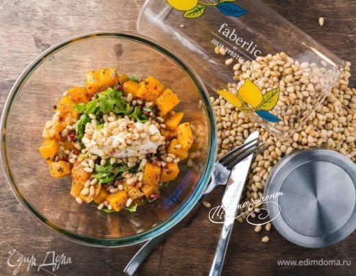 Теплый салат с тыквой, руколой и кедровыми орешками