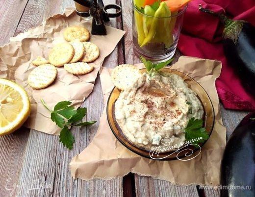Бабагануш — закуска из баклажанов