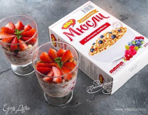 Завтрак в стакане с мюсли и ягодами годжи