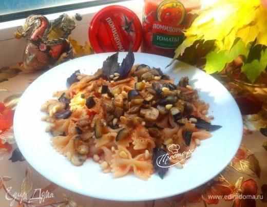 Фарфалле с томатами, овощами и кедровыми орешками.