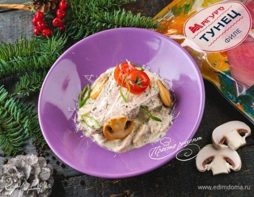 Тунец в сметанном соусе с грибами