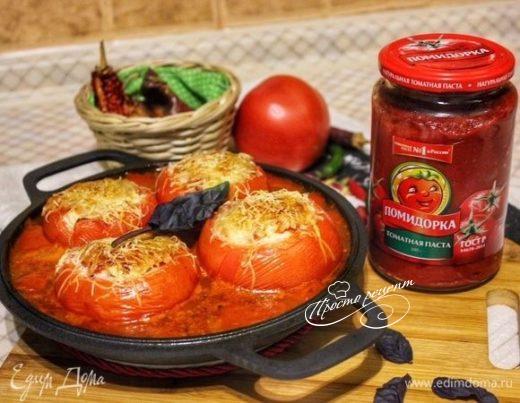 Фаршированные помидоры (pomodori ripieni)