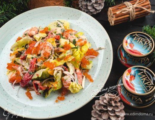 Салат с красной икрой и авокадо