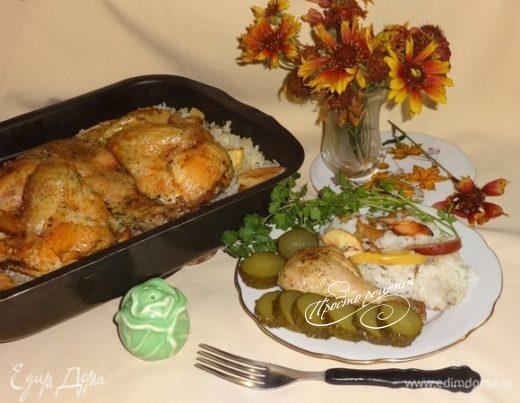 Курица на рисовой подушке с яблоками и айвой