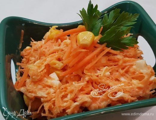 Морковный салат с йогуртовой заправкой