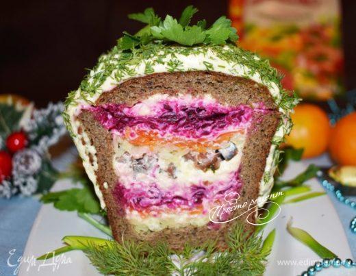 «Селедка под шубой» в бородинском хлебе