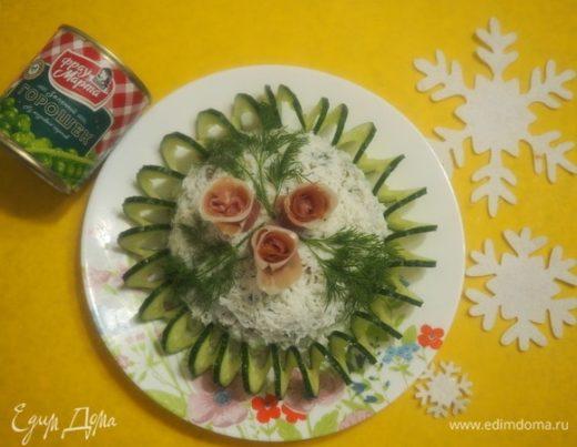 Салат «Розы в снегу» с зеленым горошком и пармской ветчиной