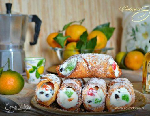 Сицилийские трубочки канноли (cannoli)