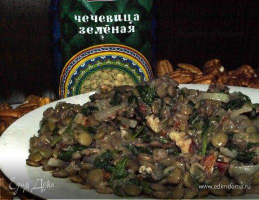 Зеленая чечевица со шпинатом и орехами пекан