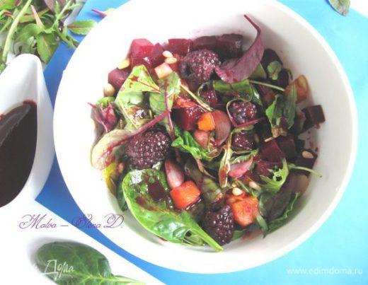 Свекольный салат с ежевичным соусом