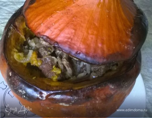 Мясо в тыкве