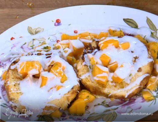 Французские тосты с ванильным йогуртом и манго
